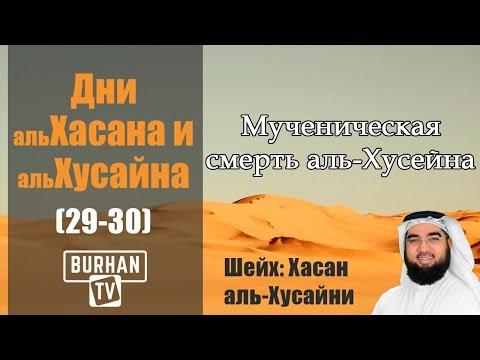 Мученическая смерть аль-Хусейна(29-30)