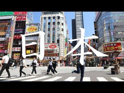 JAPAN, 日本 - Canon 80D - Virtual Trip