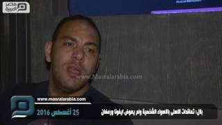 مصر العربية    بلال: تعاقدات الاهلى بالاهواء الشخصية ولم يعوض ايفونا ورمضان