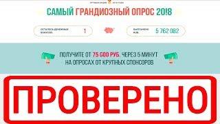 самый грандиозный опрос 2018 на 2nnn.ru и 1vu.ru раздает деньги? Честный обзор