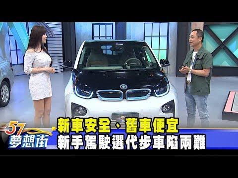 新車安全、舊車便宜 新手駕駛選代步車陷兩難《夢想街57號 預約你的夢想》2020.05.25