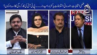 Aaj Rana Mubashir Kay Sath | 16 October 2018 | Aaj News