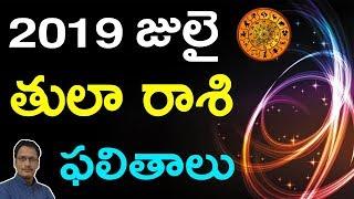 తులా రాశి ఫలితాలు జులై 2019 | Thula Rasi (Libra) Horoscope in Telugu | Rasi Phalalu 2019