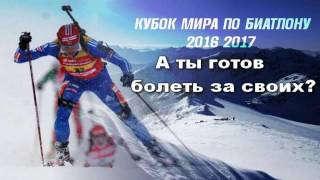 Биатлон. Кубок Мира 2016 - 2017. Болеем за своих.