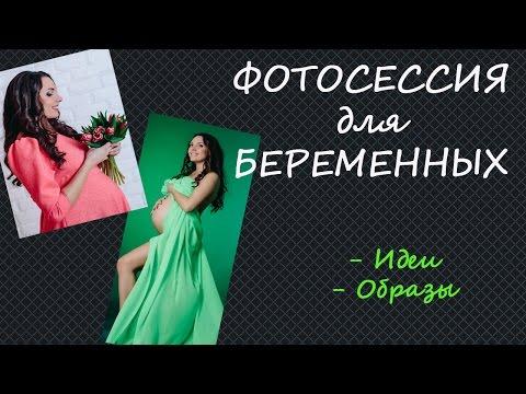 Фотосессия беременных ★ Идеи для фотосессии беременных