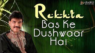 Best Ghazal || Bas Ke Dushwaar Hai || Ghulam Abbas Khan