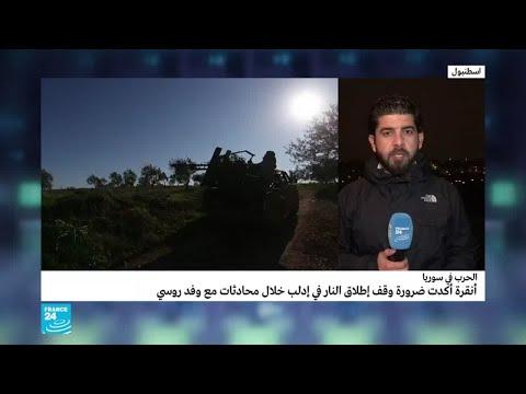 فشل المفاوضات بين موسكو وأنقرة في إنهاء التوتر السوري التركي في إدلب  - نشر قبل 53 دقيقة