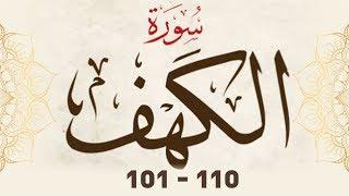 Surah Al Kahfi 101 110 Wajib Hafal Bagi Umat Islam Salah Satu Penangkal Fitnah Dajjal