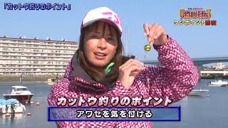 「釣りバカ対決」のMC・児島玲子プロによるワンポイントアドバイス!...