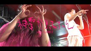 神聖かまってちゃん With 大森靖子 - ロックンロールは鳴り止まないっ 2014.7.23 仙台CLUB JUNK BOX