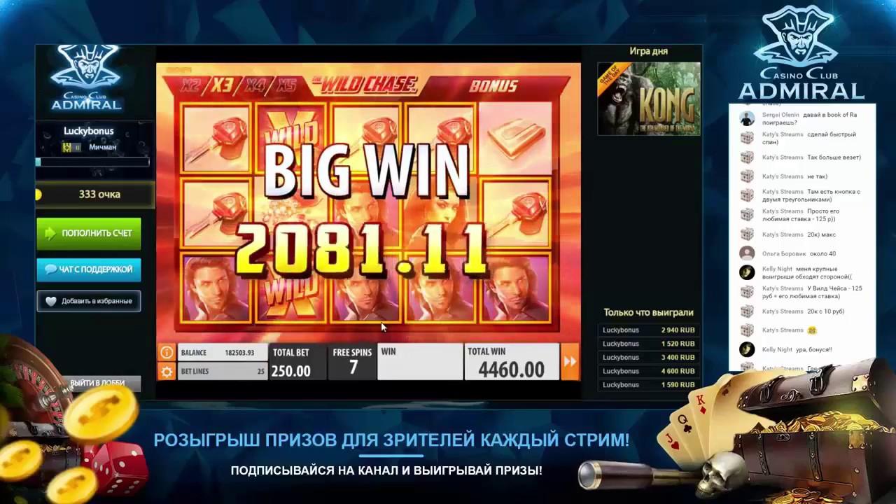 admiral casino официальный сайт