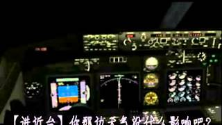 Malaysia Airlines flight missing???? 97???????black box??China Southern Airlines