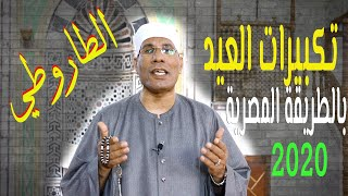 تكبيرات العيد 2020 بالطريقة المصرية بصوت الشيخ عبدالفتاح الطاروطي