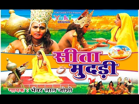 Seeta Mundari | Rajasthani Kathayein | by Bhawar Lal Joshi | Rajasthani