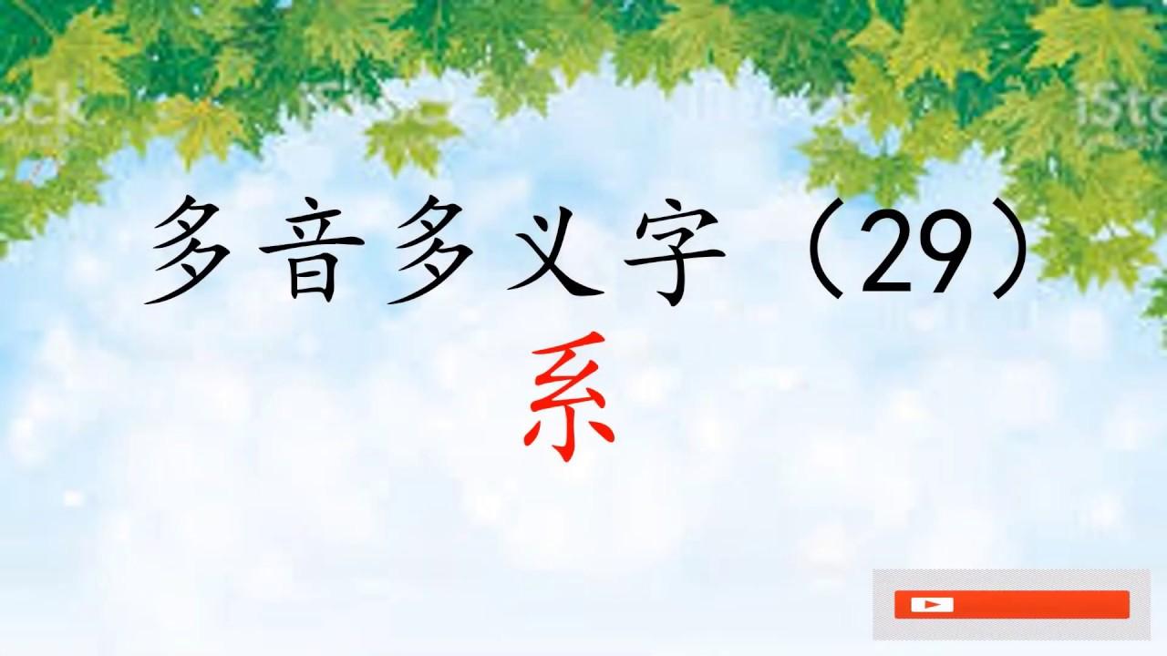 多音多義字(29)系 - YouTube