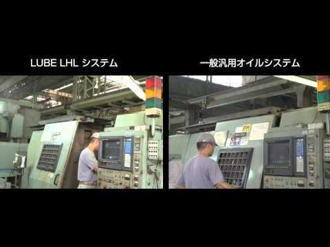 オイルの長所とグリースの長所を兼ね備えたハイブリッド集中潤滑システムLHL