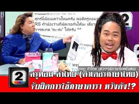 ครูทอม คำไทย (ติวเตอร์ชื่อดัง) ฉ.เต็ม Part2 แขวะ! นักร้องชื่อดัง ใช้คำผิด! คนดังนั่งเคลียร์ ช่อง2