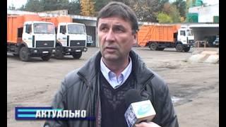 Борисовские коммунальщики встречают осень 13 10 08