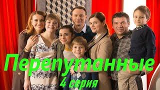 Перепутанные - Серия 4 / Сериал HD /2017