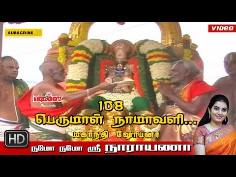108 Perumal Namavali | Namo Namo Sri Narayana | Mahanadhi Shobana | Tamil Devotional Songs |