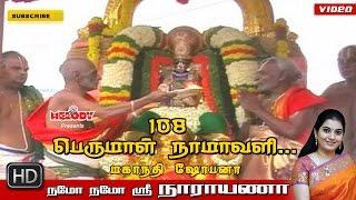 108 பெருமாள் நாமாவளி (நமோ நமோ ஸ்ரீ நாராயணா ) - மாகநதி ஷோபனா