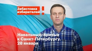 Санкт-Петербург: акция в поддержку забастовки избирателей 28 января в 14:00