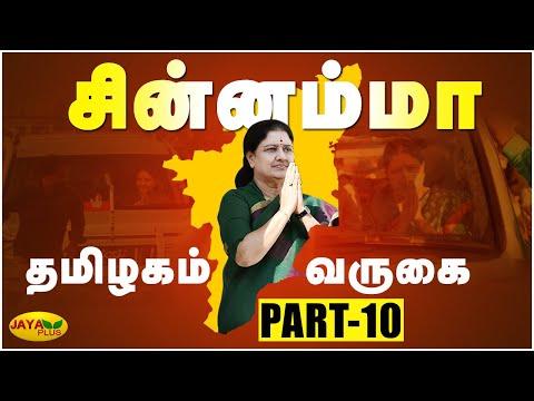🔴LIVE: சின்னம்மா வருகை - திருவிழா போல் காட்சியளிக்கும் கிருஷ்ணகிரி டோல்கேட்   TN Welcomes Chinnamma