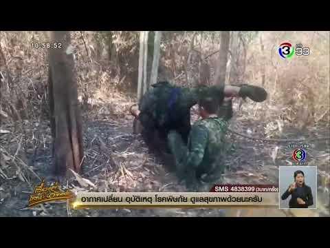 พลทหารเหยียบกับระเบิด ขาขวาขาด ขณะลาดตระเวนพื้นที่ชายแดนไทย-กัมพูชา