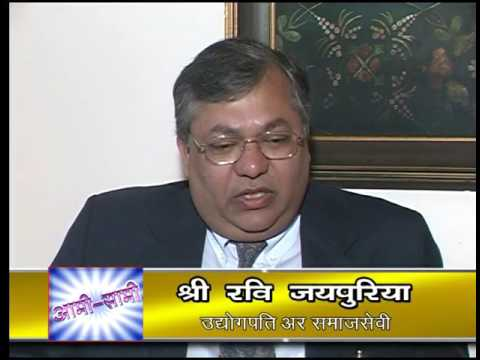 Ravi Jaipuria - रवि जयपुरिया - Interview