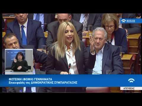 Φ.Γεννηματά(Επικ.Δημ.Συμπαράταξης)(Τριτολογία)(Ψήφος εμπιστοσύνης στην Κυβέρνηση)(16/01/2019)