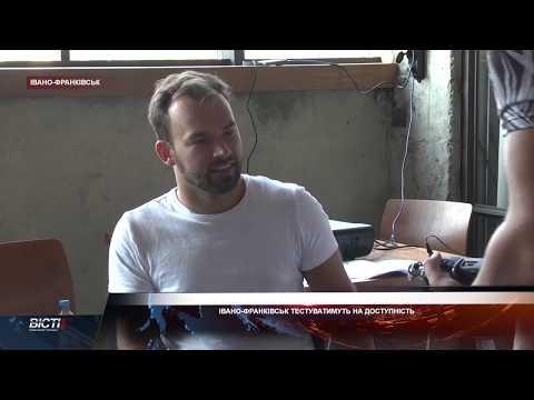 Івано-Франківськ тестуватимуть на доступність