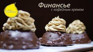Шоколадный финансье с шоколадом и кофейным кремом.
