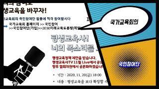 평생교육사TVㅣ 평생교육사 너의 목소리를 보여줘 홍보영…