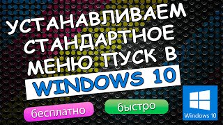 Как устанановить стандартное меню ПУСК в Windows 10?