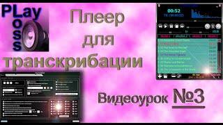 Программа для транскрибации. Настройки и OSD-окно, видеоурок №3.