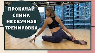 Комплекс упражнений для спины. 3 варианта комбинаций