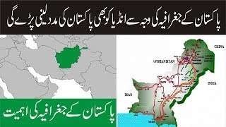 Importance Of Pakistani Geography
