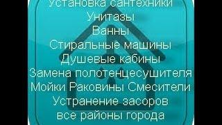 Сантехнические работы в нижнем новгороде(, 2014-07-08T16:45:32.000Z)