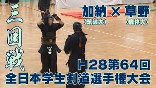 【高画質】【H28第64回全日本学生選手権大会・三回戦】加納(筑波大)×草野(鹿体大)