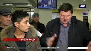 Алматыға ұша алмаған жолаушылар шу шығарды