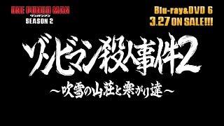 『ワンパンマン』第2期 Blu-ray & DVD 6 収録OVA 2 #06「ゾンビマン殺人事件2 ~吹雪の山荘と寒がり達~」冒頭映像