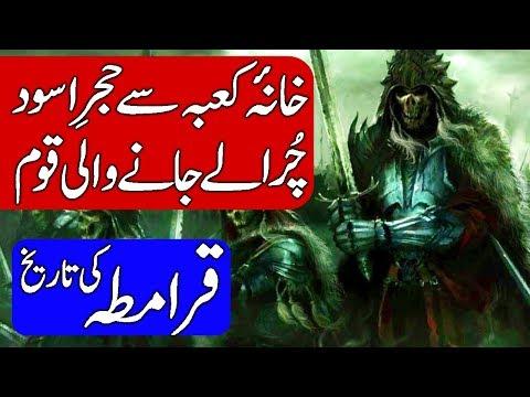 History of Qarmatians / Qarmati Firqa. Urdu & Hindi