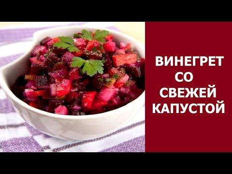 Винегрет со свежей капустой, рецепт приготовления