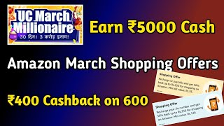 Earn Free Rs.5000 | UC Mini Rs.5000 Offer | Amazon March Shopping Offer | Amazon New Accounts Offer