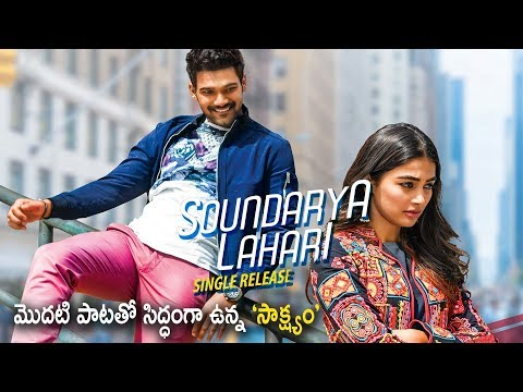 Saakshyam #SoundaryaLahari First Single Releasing Today| Sreenivas | Pooja Hegde | #Saakshy