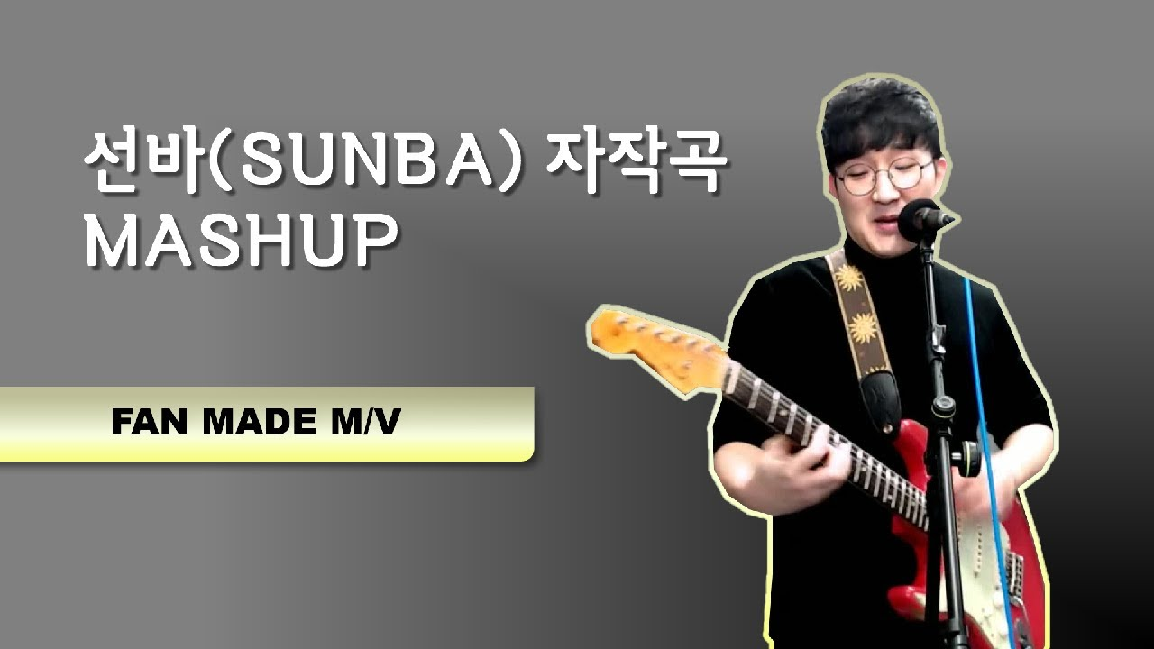 선바(SUNBA) 자작곡 MASHUP [선바 팬뮤비]