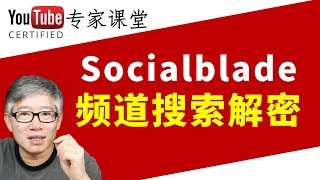 【技术讲解】老胡给你彻底讲清跟 Socialblade.com 的搜索有关的问题,以及相关的YouTube核心概念。