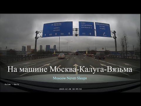 На машине Москва-Калуга-Вязьма
