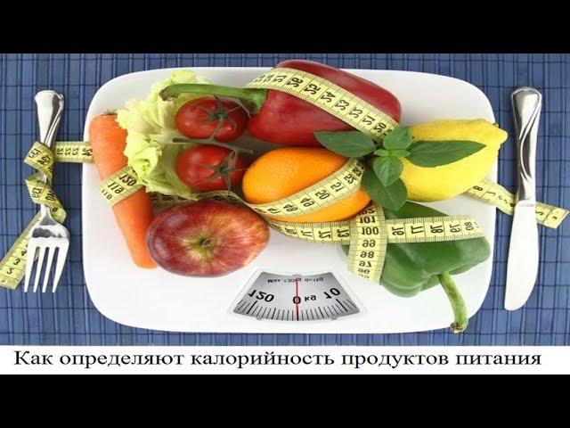 Как определяют калорийность продуктов питания