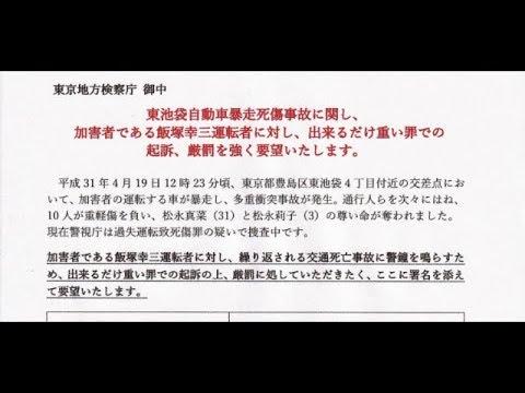 なぜ 飯塚 幸三